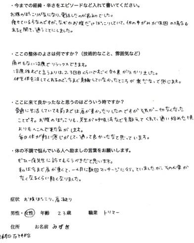 Mizaki_2