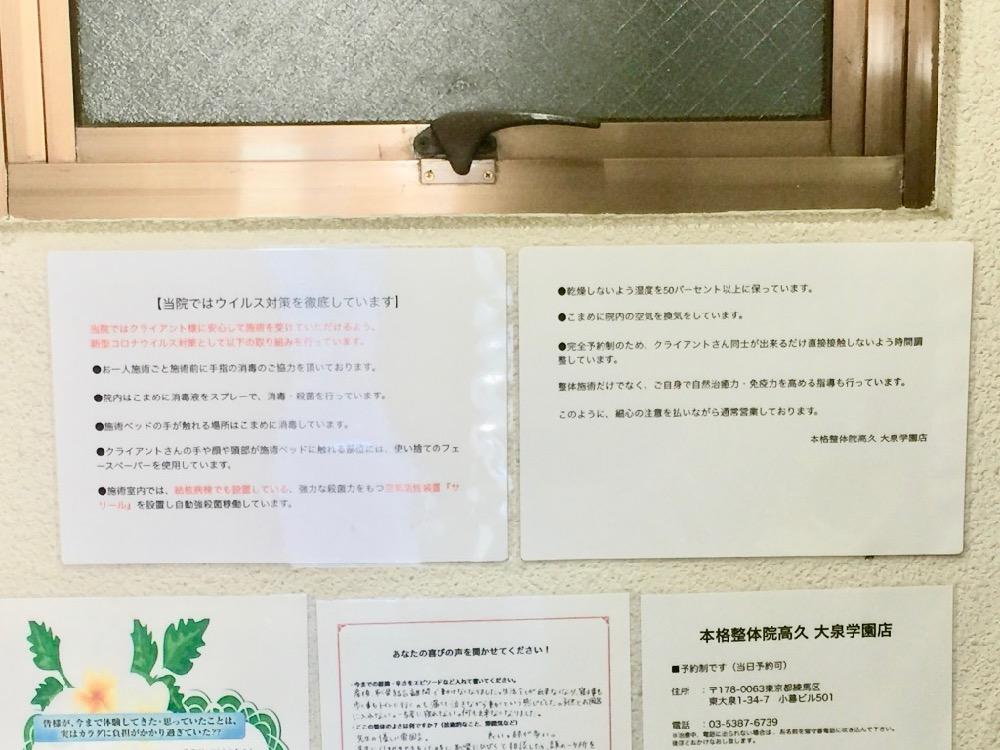 本格整体院高久 大泉学園店 新型コロナウィルス対策