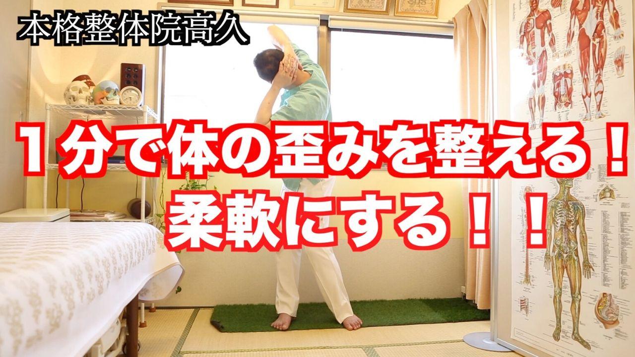本格整体院高久 大泉学園店で教えている整体体操動画集