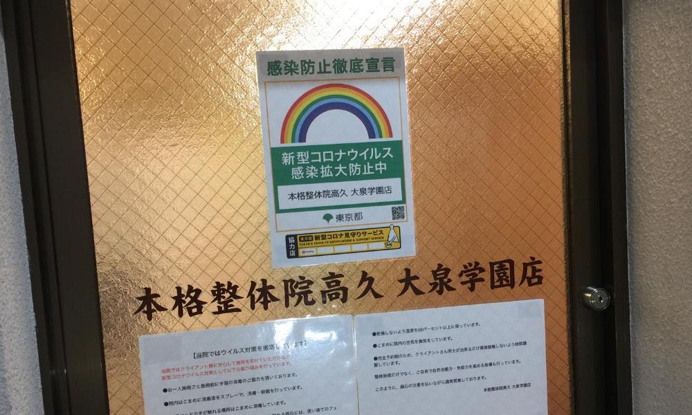 本格整体院高久 大泉学園店 新型コロナ感染徹底防止ステッカー