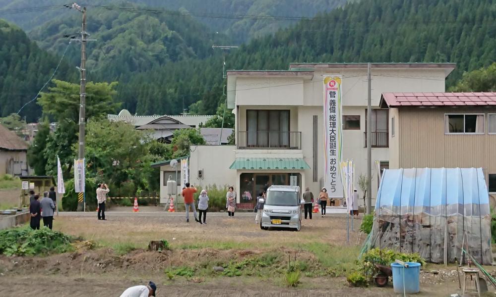 菅義偉総理大臣の実家 本格整体院高久 大泉学園店